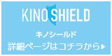 KINO SHEILD